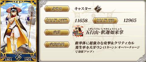 servant_details_01_wyxc2a
