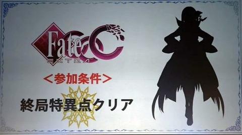 【Fate/GO】CCCコラボガチャはどんな感じになるのかな【Grand/Order】