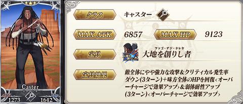 servant_details_04_yafe8