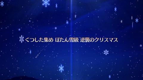 ぼたん雪 FGO