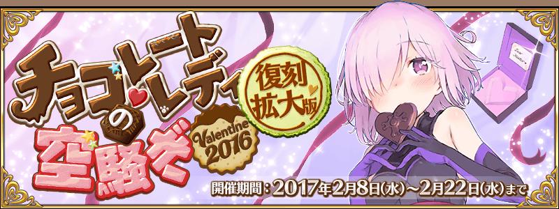 復刻バレンタイン