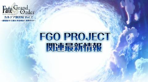 FGO プロジェクト最新情報