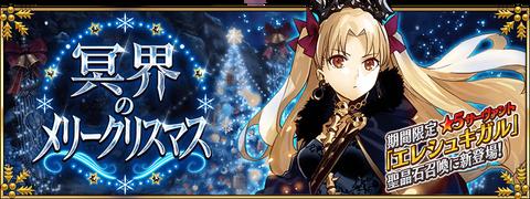 冥界のメリークリスマス