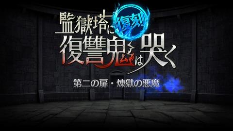 【監獄塔】第二の扉・煉獄の悪魔