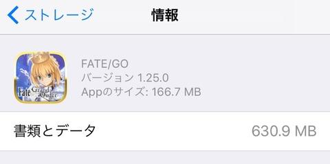 FGOデータ容量