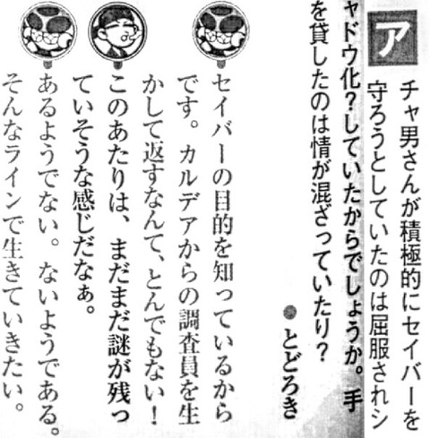 【FGO/FateGO】やっぱりカルデアは人類の敵なのでは?【Fate/GrandOrder】