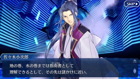 【FGOFateGO】小次郎はモーション変更なのか霊衣なのか新クラス実装なのか【FateGrandOrder】