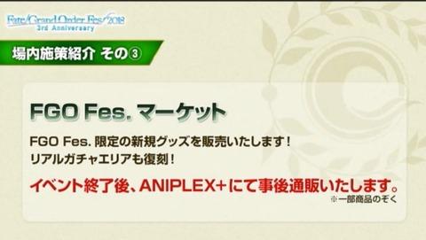 FGOFESS5