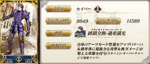 servant_details_03_wpea7