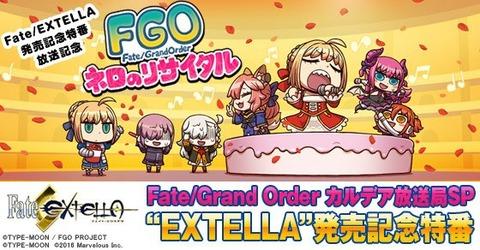 【FateGO】ニコ生 番組連動キャンペーンについて【GrandOrder】