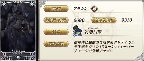 servant_details_03_5rwwh
