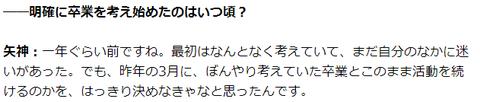 ku-san_spa_talk_04