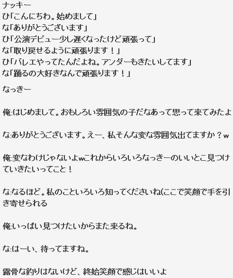 SKE_6ki_report_nakkii