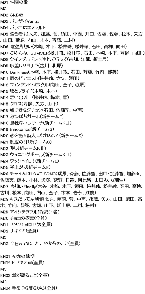 SKE_budoukann_set_list