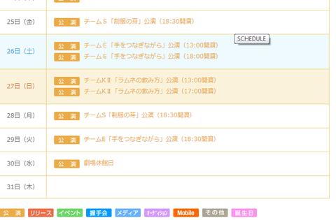 schedule_201512