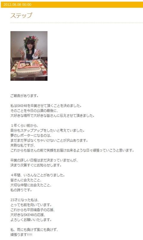 rikako_last_blog