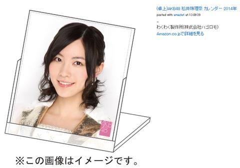 2014_calendar_cap_jyuri