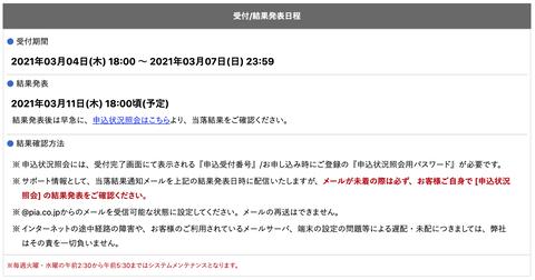 Screenshot 2021-03-04 at 6.12.41 PM