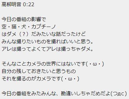 takayanagi_camera_talk_gplus_cap