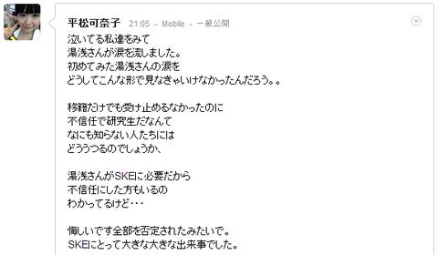 yuasa_comment_hiramatsu