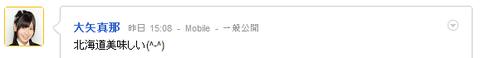hokkaido_ate_1