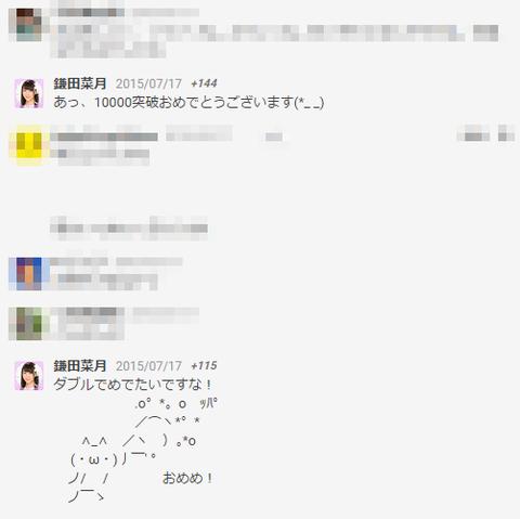 nakkili_gplus_cap