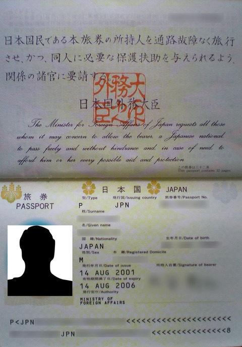 Japanese_Passport_Information_page
