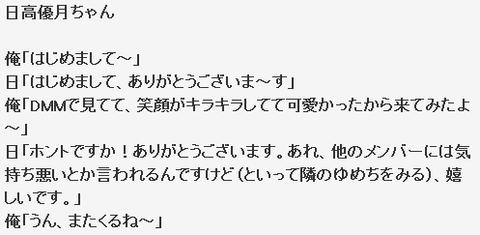 SKE_6ki_report_yuduki