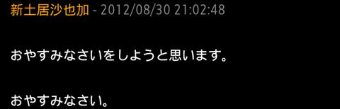 screenshot_2012-09-01_2101a