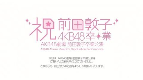 last_atsuko_cap_8