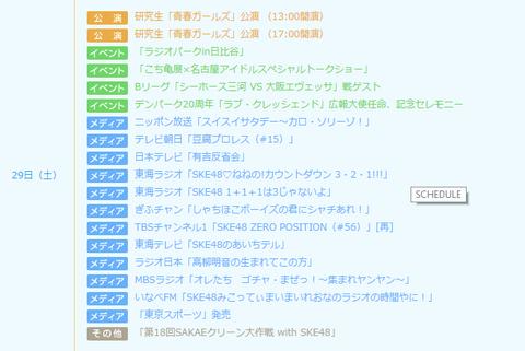 schedule_0429