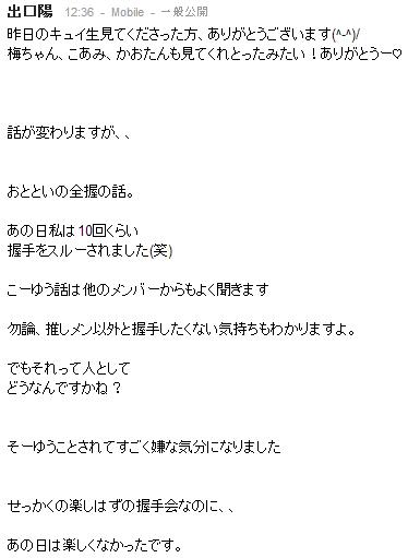 deguchi_aki_gplus_cap