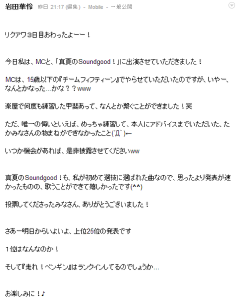 penguin_1st_iwata