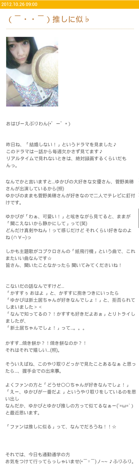 Screenshot_2012-10-26-09-47-34