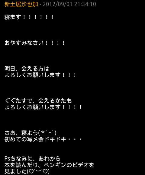 screenshot_2012-09-01_2055a