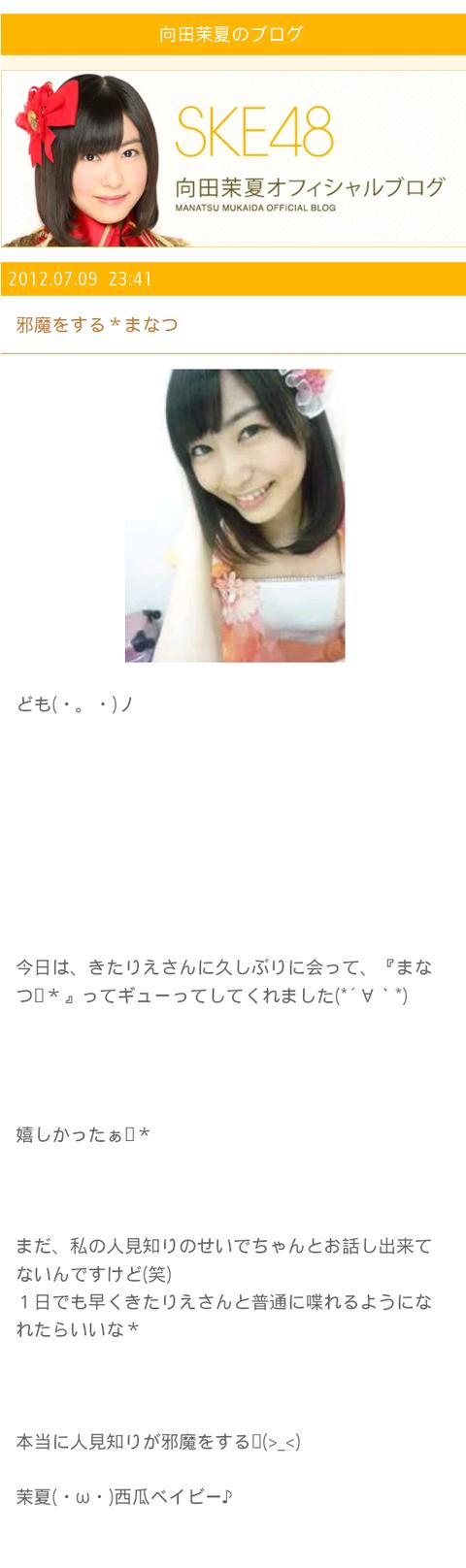 screenshot_2012-07-10_0953