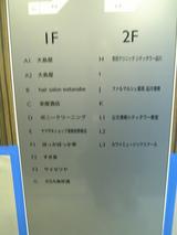 店舗リスト