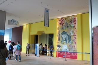 ハルカス美術館