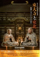 東大寺と東北