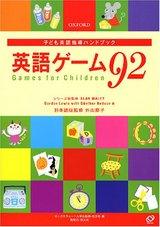 英語ゲーム92