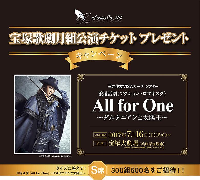 月組大劇場『All for One』のチ...