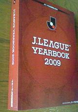 Jリーグイヤーブック2009