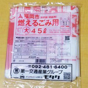 福岡市指定ゴミ袋10枚450円。広告がついても450円・・