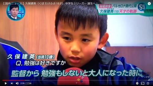 【悲報】天才サッカー少年10歳の久保建英が当時の監督に言われた言葉