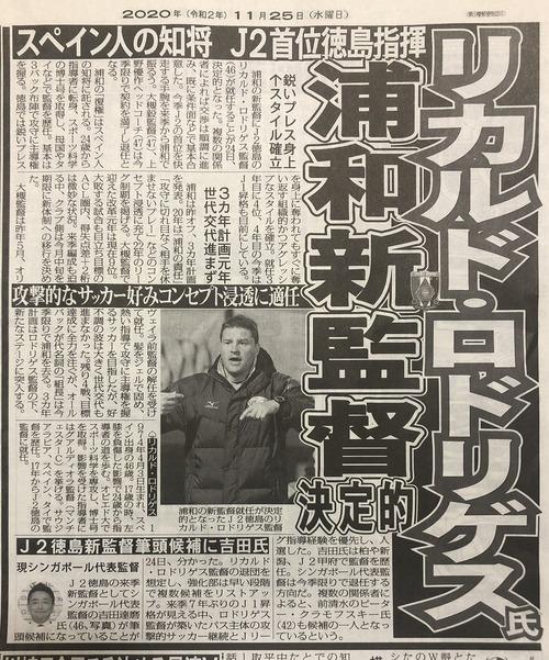 浦和、大槻毅監督、今季限りで退任…後任は徳島・ロドリゲス監督内定