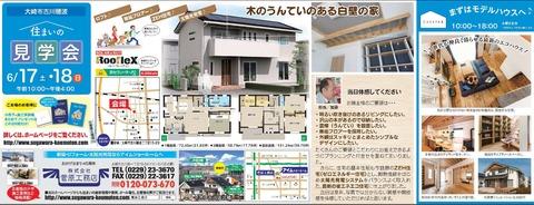 三浦邸見学会-2 (2)