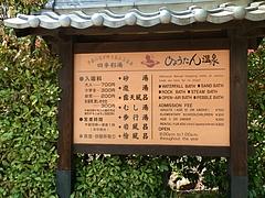ひょうたん温泉 (2)