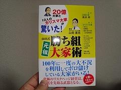 山田里志先生新刊