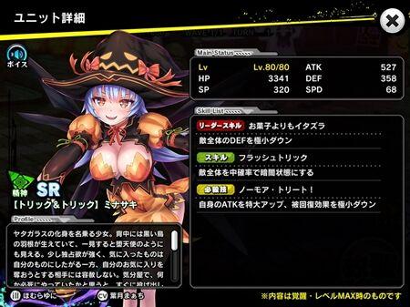 s-Screenshot_532