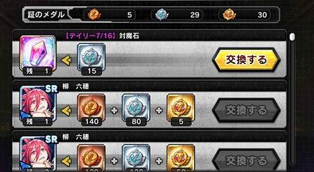 s-Screenshot_81